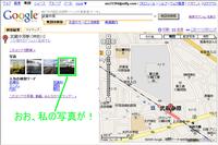 武蔵中原付近のグーグルマップのキャプチャ画像