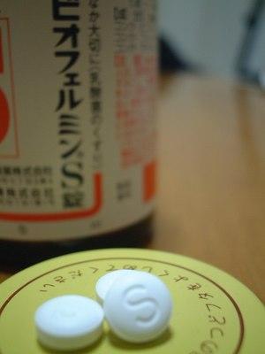 新ビオフェルミンS錠の写真
