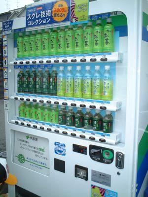 京都のお~いお茶しか売っていない自動販売機