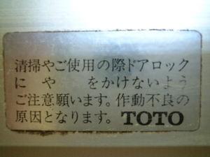 自宅の浴室に貼ってあったシール(TOTO)