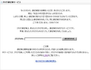 ブログ通信簿の作成画面