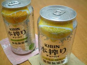 本搾りチューハイのレモンとグレープフルーツ