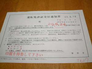 運転免許交付通知書