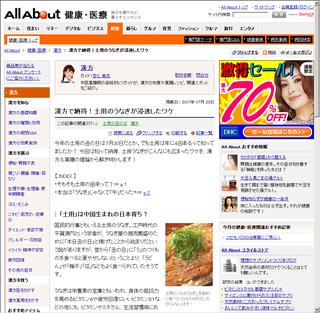 AllAboutの記事のキャプチャ画像