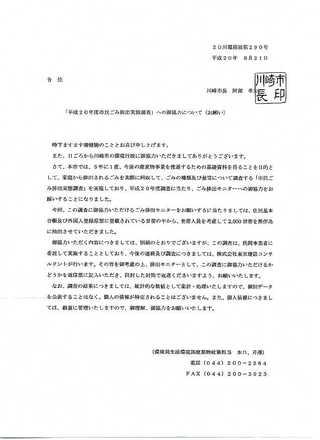 「平成20年度市民ごみ排出実態調査」へのご協力について(お願い)