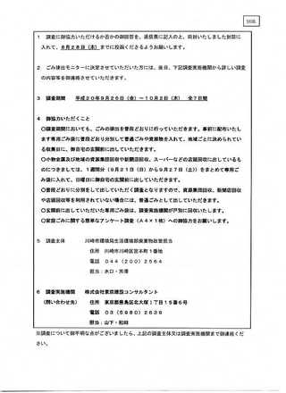 「平成20年度市民ごみ排出実態調査」の別紙