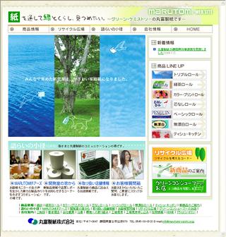 丸富製紙のホームページのキャプチャ画像