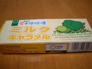 愛・地球博ミルクキャラメル(横)