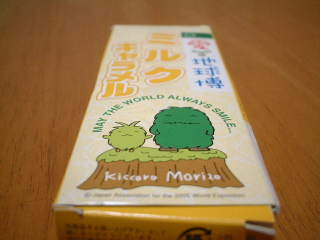 愛・地球博ミルクキャラメル(縦)