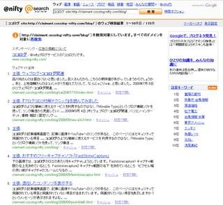 ココログ純正の全文検索窓の検索結果画面