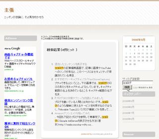 ココログ最強検索by暴想の検索結果画面