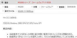 MG300のファームウェア更新情報