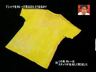 サワムラZ カレーに染まったTシャツ