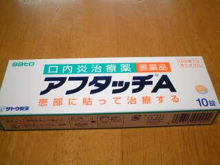 アフタッチAのパッケージ
