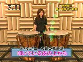 ティンパニーの音カメラ映像