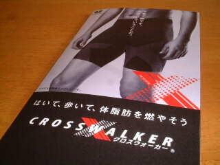 クロスウォーカーの小冊子