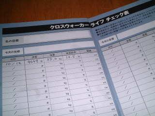 クロスウォーカーの小冊子のライフチェック表