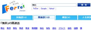 Ferretで同義語と関連語を検索できる