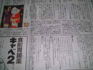 なーむくんの記事(産経新聞)