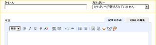 Firefoxでのココログ編集画面