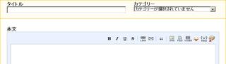 Google Chromeでのココログ編集画面