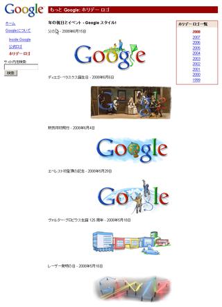 もっと Google: ホリデー ロゴ