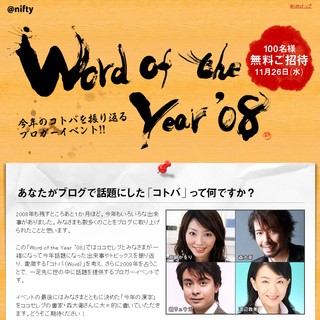 Word of the Year 2008の告知ページ