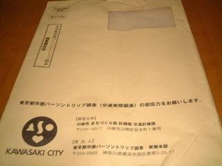 川崎市からの封筒
