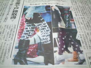 2008年12月9日産経新聞 女性の足元の写真