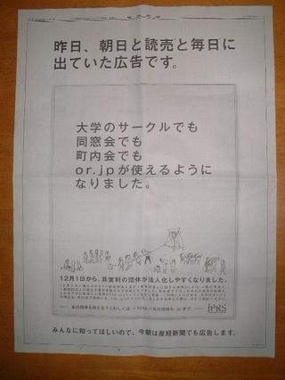 産経新聞に掲載された日本レジストリサービスの全面広告