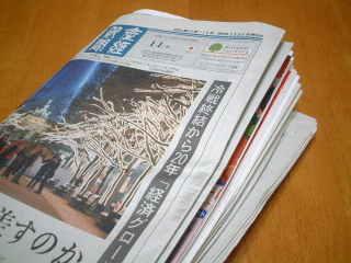 元旦の分厚い産経新聞