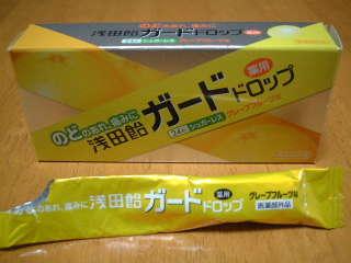 浅田飴ガードドロップのパッケージ