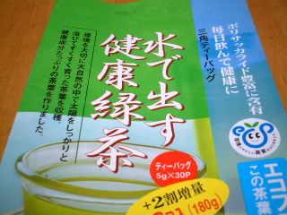水で出す健康緑茶