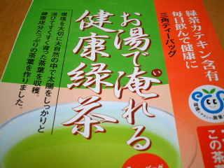 お湯で淹れる健康緑茶