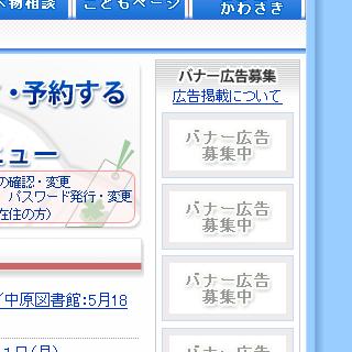 川崎市立図書館のバナー広告