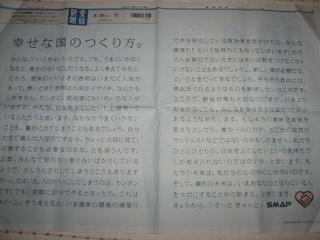 SMAPの産経新聞ラッピング広告 表面