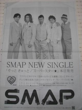 SMAPの産経新聞ラッピング広告 裏面