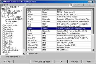 ffdshowのオーディオデコーダーの設定画面