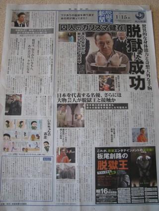 2010年1月15日産経新聞の広告「板尾創路の脱獄王」
