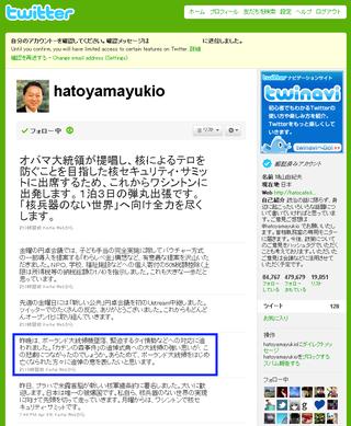 鳩山首相のツイッター発言「『カチンの森事件』の追悼式典への大統領の強い思いが、この悲劇につながったのでしょうか」