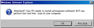 ウイルス駆除ソフトを装うマルウェア(Your PC needs to install antimalware software!)
