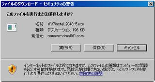 ウイルス駆除ソフトを装うマルウェア(このファイルを実行または保存しますか?)