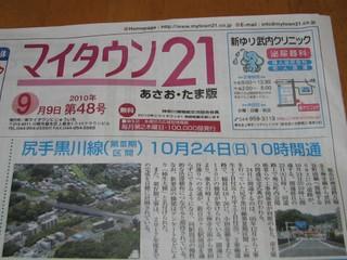 柿生大橋開通の記事(マイタウン21)