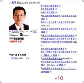 大畠章宏経済産業大臣の経歴