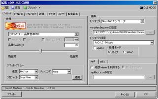 AviUtlの拡張x264出力プラグインの設定
