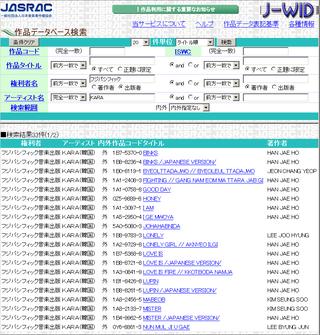 JASRACのデータベースでフジテレビの子会社がKARAの著作権を所有していることを確認