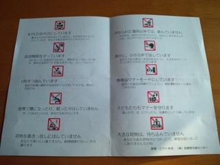 川崎市立図書館のリーフレット「私とあなたとの10の約束」中身