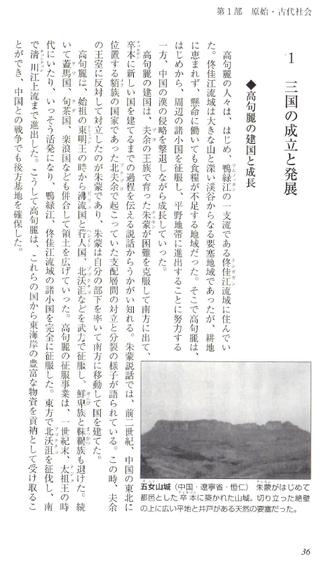 三国時代について(韓国放送通信大学校歴史教科書)