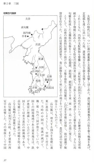 三国時代について(韓国放送通信大学校歴史教科書)2