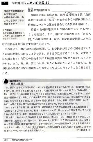 古朝鮮について(韓国の中学校歴史教科書)